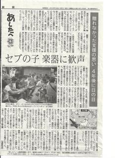 毎日新聞2010.08.29.jpg